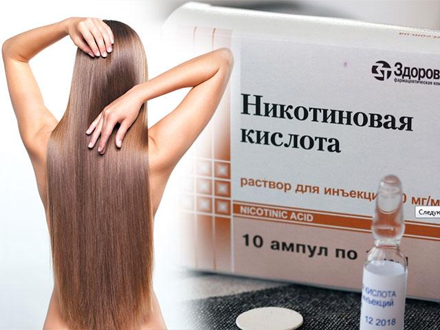 Никотиновая кислота для активации роста волос