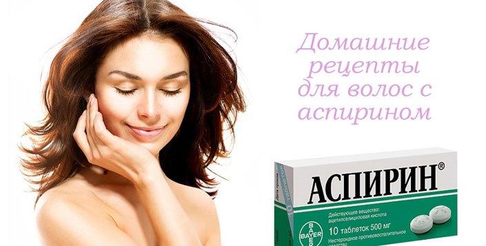Аспирин для восстановления волос