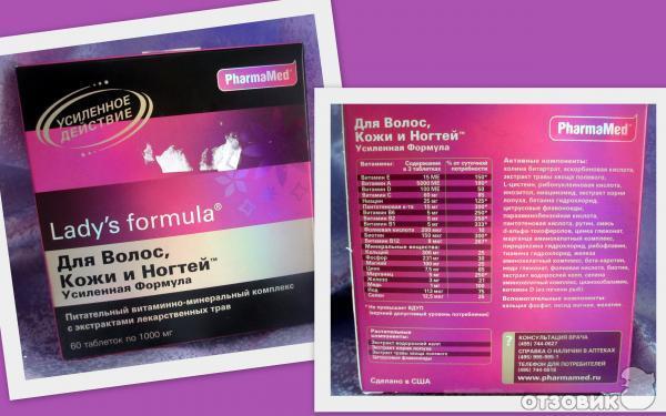 Витамины Lady`s Formula для волос