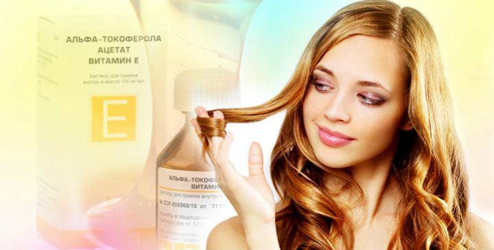 Витамин «е» полезно выпить для густоты волос и защиты их от выпадения