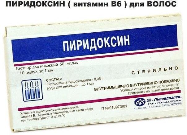 Пиридоксин для поддержания ослабленных волос